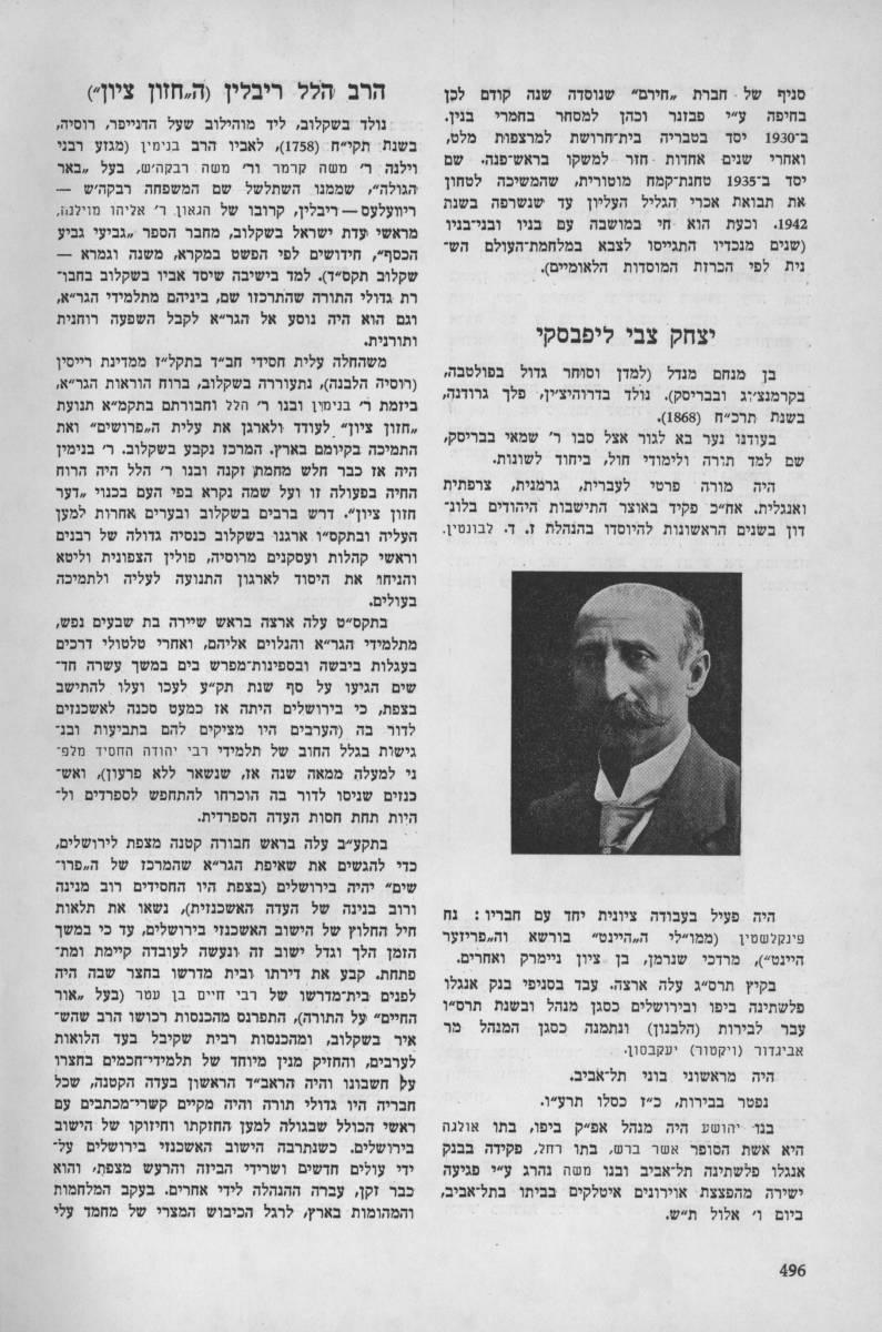 טוב מאוד 496 | Encyclopedia of the Founders and Builders of Israel NY-78